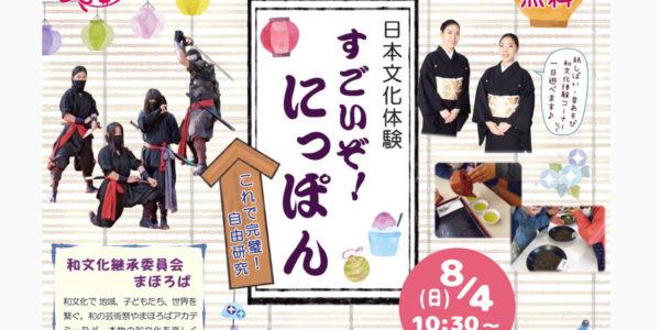 8/4 日本文化体験『すごいぞ にっぽん』@東京梅島