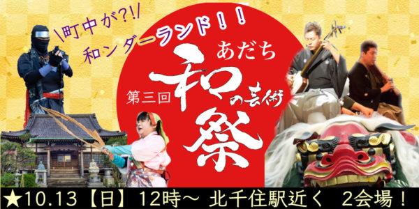 【延期】10/13 第3回 あだち和の芸術祭