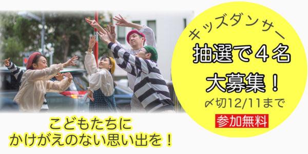 〆切12/11.プロから教わる☆キッズダンサー募集!/オンライン和の芸術祭