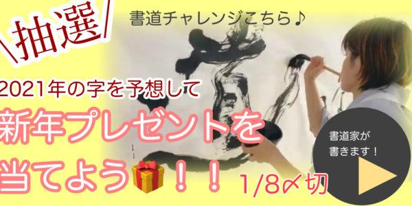 \結果発表/抽選プレゼント2021年の字を予想して当てよう!書道チャレンジ〜和芸祭2021〜