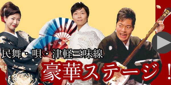 豪華芸能ステージ〜和芸祭2021〜