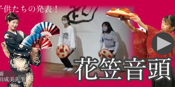 花笠音頭〜和の芸術祭2021〜